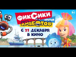 """""""ФИКСИКИ ПРОТИВ КРАБОТОВ""""  финальный трейлер фильма!"""
