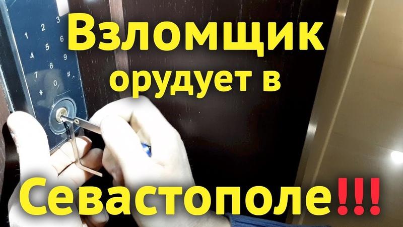 Интервью со взломщиком замков. Взгляд изнутри. Открыть электронный замок отмычкой. Севастополь 2020