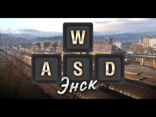 WASD по Энску - как играть на карте.