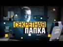 «Черная смерть» вермахта. Забытый противник Гитлера. Дмитрий Дибров. Секретная папка. (6-я серия)