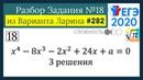 Разбор Задачи №18 из Варианта Ларина №282 РЕШУ ЕГЭ 527851
