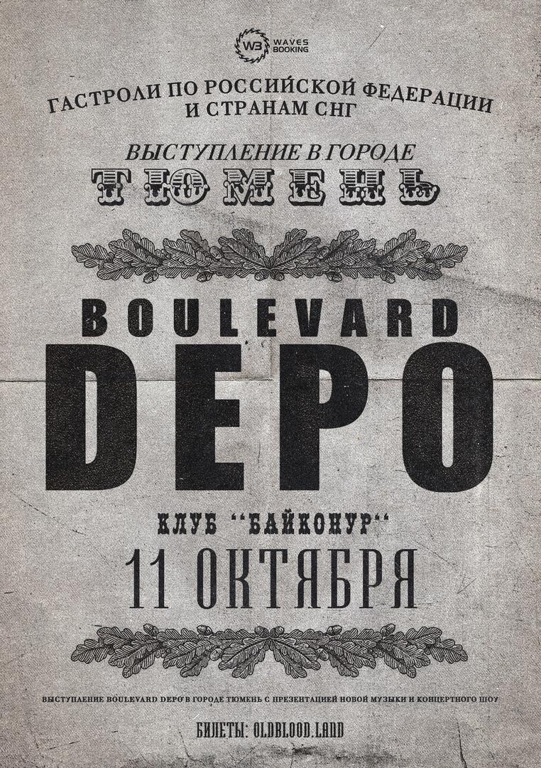 Афиша Тюмень BOULEVARD DEPO / 11.10, ТЮМЕНЬ БАЙКОНУР