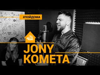 Jony - Комета (проект Авторадио Пой Дома) live