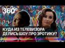Секс на ТВ: куда пропали откровенные шоу про ЭТО с Чеховой и Хангой ПОКОЛЕНИЕ 1