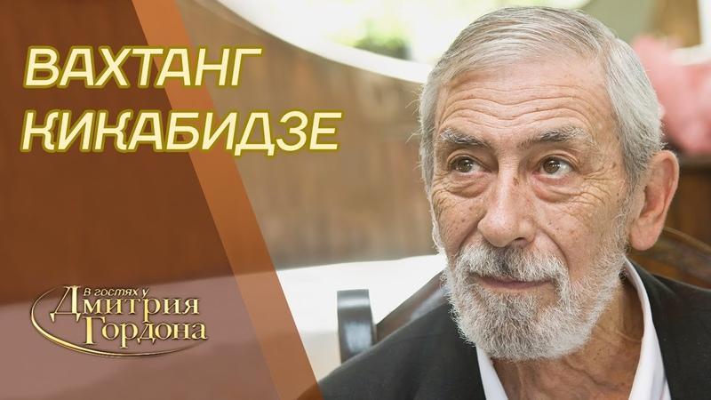 Кикабидзе Саакашвили Путин Зеленский Россия КГБ Сталин Берия Мимино В гостях у Гордона