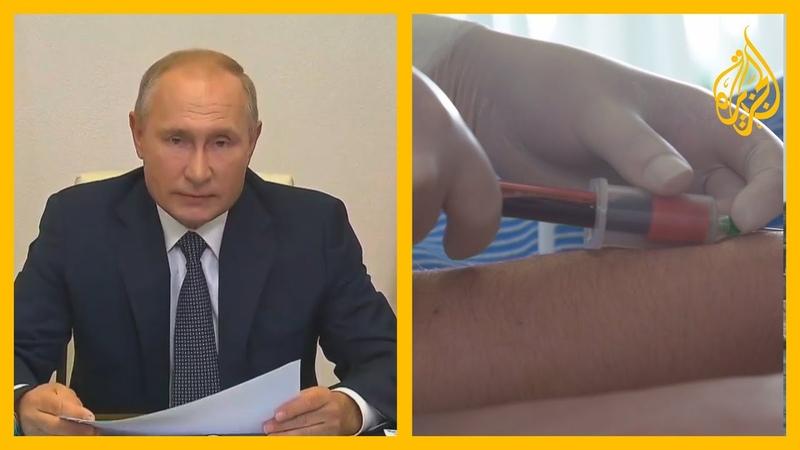 ابنته تم تطعيمها بوتين يعلن تسجيل أول لقاح ضد فيروس كورونا في العالم
