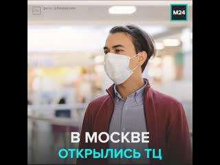 Первый день работы торговых центров  Москва 24