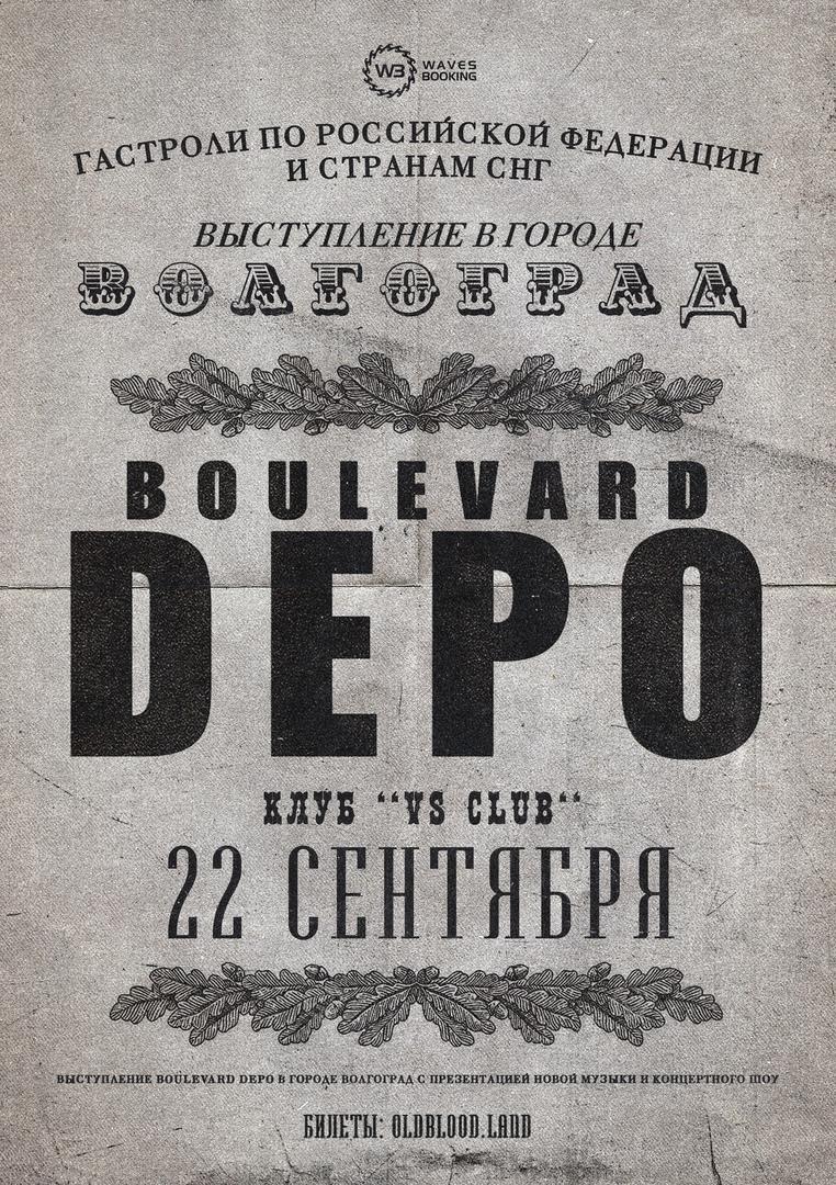 Афиша Волгоград BOULEVARD DEPO / 22.09, ВОЛГОГРАД VS CLUB