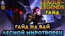 ВАЙ (VI) ГАЙД НА ЛЕС: обзор, руны, предметы, скины | Лига Легенд 2020