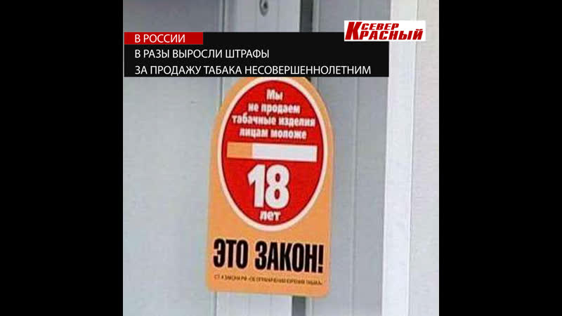 В России в разы выросли штрафы за продажу табака несовершеннолетним