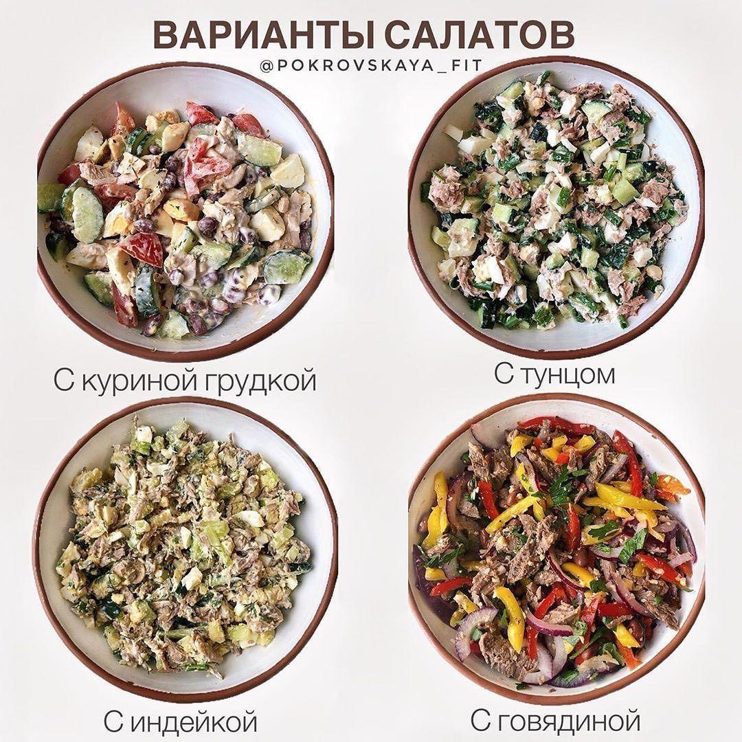 4 варианта любимых салатов