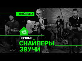 @Диана Арбенина и Ночные Снайперы - Звучи (проект Авторадио Пой Дома) LIVE