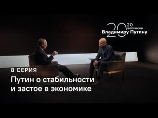 20 вопросов Владимиру Путину. О стабильности, застое и экономических вызовах для нового правительства. Серия 8