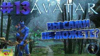 ВСЕ ПРОСЯТ НАС О ПОМОЩИ!!! #13/ПРОХОЖДЕНИЕ James Cameron's Avatar: The Game