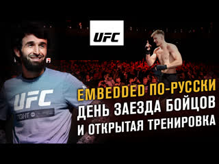 Embedded по русски - День заезда бойцов и открытая тренировка