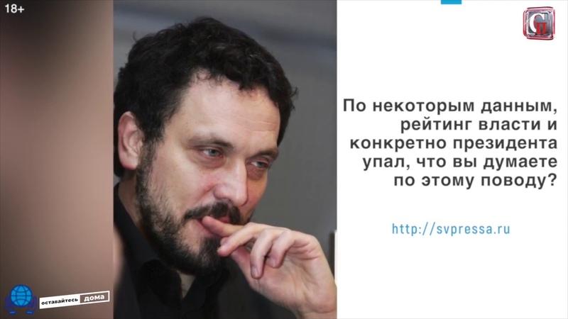 Максим Шевченко о рейтинге власти и президента Путин виноват в хаосе который царит в стране