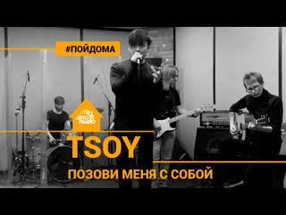 TSOY - Позови Меня с Собой. Проект Авторадио Пой Дома. LIVE