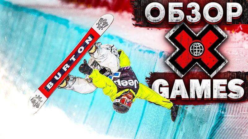 Легендарное противостояние. X-Games 2020 Norway. Соревнования по сноуборду