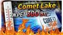 Comet Lake греются и жрут энергию как су .чки!