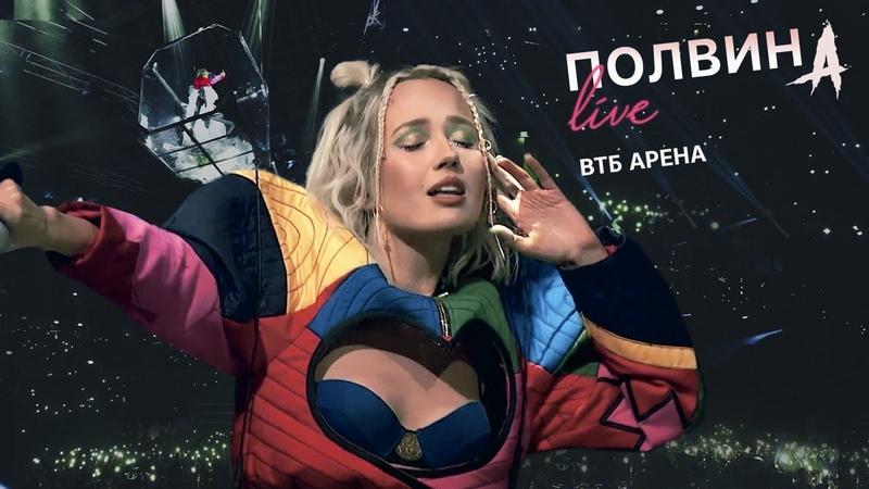Клава Кока Половина LIVE шоу ВТБ Арена