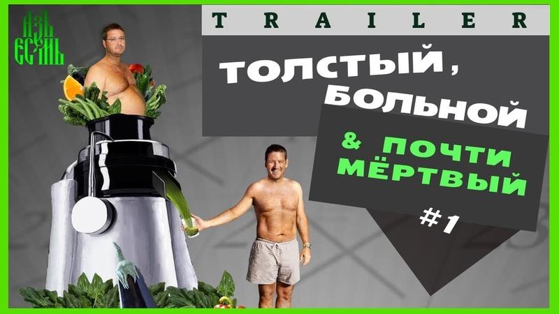 🍅 Русский трейлер Толстый Больной и Почти Мертвый 2010 РЕ ПРЕМЬЕРА АзъЕсмь