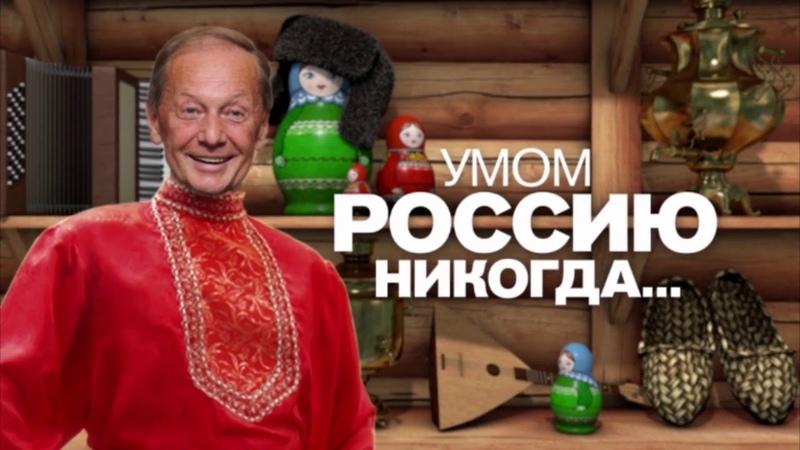 Умом Россию никогда   Задорнов на РЕН-ТВ