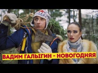 Вадим Галыгин и Яна Кошкина - Новогодняя