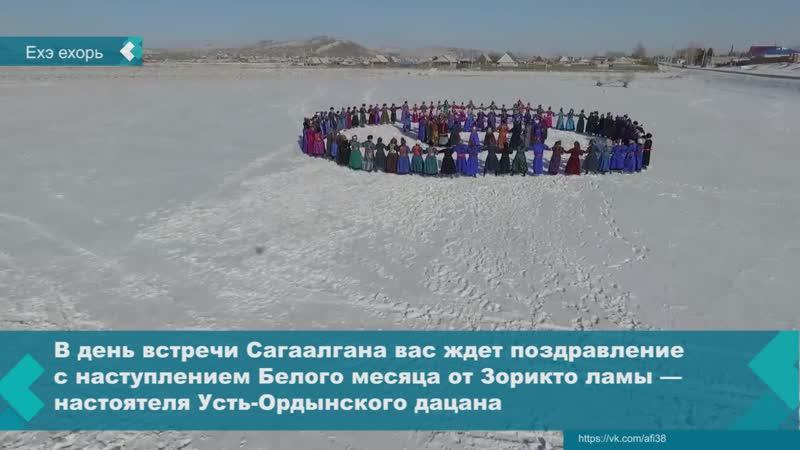24 февраля в 18:00 во Дворце спорта Труд Иркутск по традиции откроет Белый месяц танцем ёхор