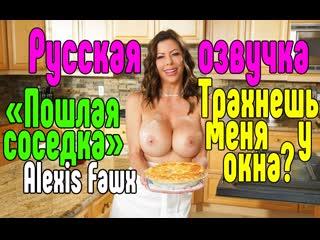 Alexis Fawx Инцест: трахнул маму, возбудил спящую, порно, секс с мамой, натянуул, оттрахал Секс Сиськи1 [девушка красиво, красив