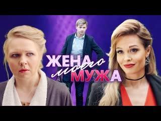 "Мелодрама ""Жена моего мужа"" (2019) 1-2 серия"