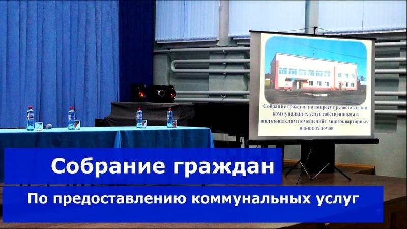 Собрание по вопросам предоставления коммунальных услуг 31 01 2020