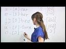 Английский на 5 Урок 3 Третий и четвертый типы чтения Сочетания гласных