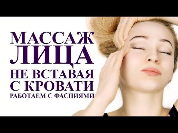 Как сделать самомассаж лица не вставая с кровати миофасциальный массаж