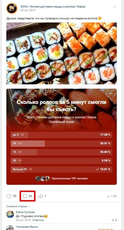 Как увеличить оборот доставки еды до 300 тыс и… разориться, изображение №38