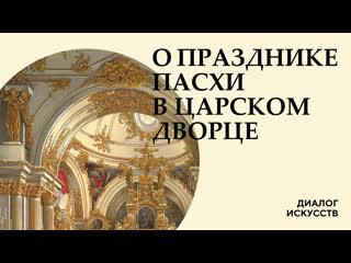 Премьера: Диалог искусств. О празднике Пасхи в  царском дворце
