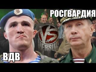 Hack Music - VERSUS - ВДВ VS РОСГВАРДИЯ