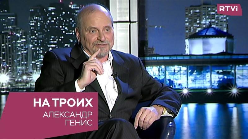 Александр Генис На троих
