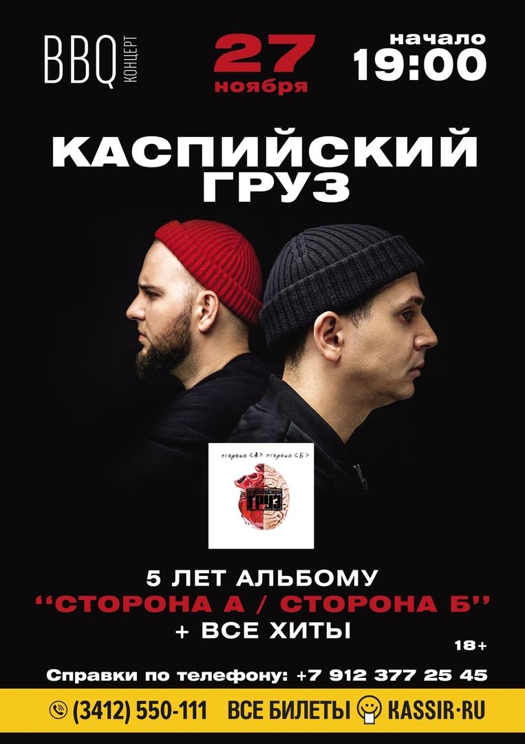 Афиша Ижевск Каспийский груз / 27 ноября / BBQ