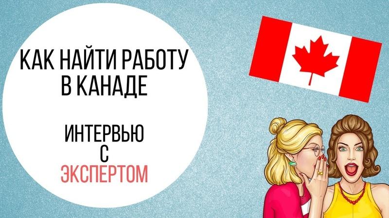 Как найти работу в Канаде ПРАКТИЧЕСКИЕ советы эксперта