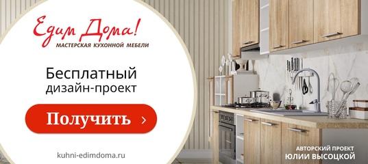 Хочешь увидеть свою будущую кухню?