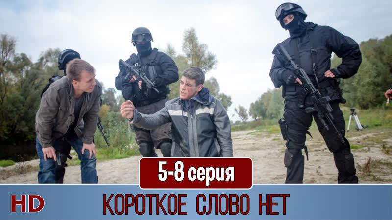 Kopoткoe cлoвo нeт 5 8 серия