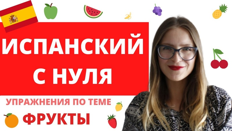 ИСПАНСКИЙ ЯЗЫК ДЛЯ НАЧИНАЮЩИХ. УПРАЖНЕНИЯ ПО ТЕМЕ ФРУКТЫ. Las frutas en español. Vocabulario A1.