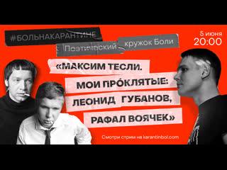 #больнакарантине Поэтический кружок Боли  Максим Тесли. Мои проклятые: Леонид Губанов, Рафал Воячек