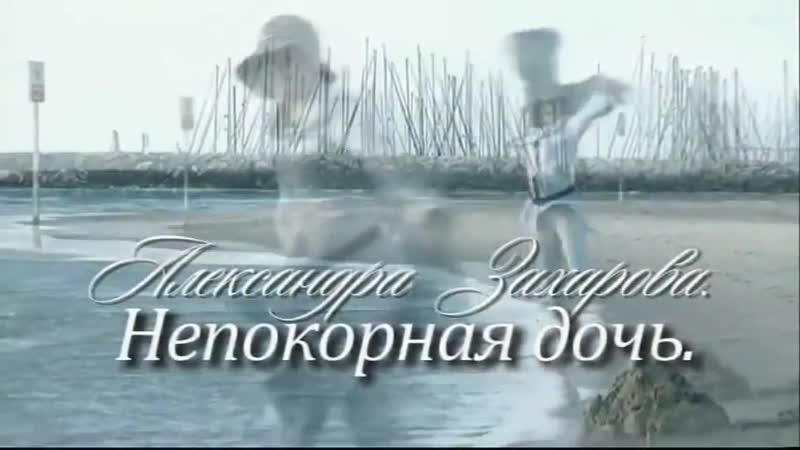 Александра Захарова Непокорная дочь 2014
