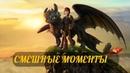 смешные моменты мультфильма Как приручить дракона 2(How to Train Your Dragon 2,2014)[TFM]
