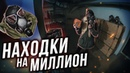 Проникли в действующий бункер в центре Москвы. Нашли хабар на миллион в бомбоубежище