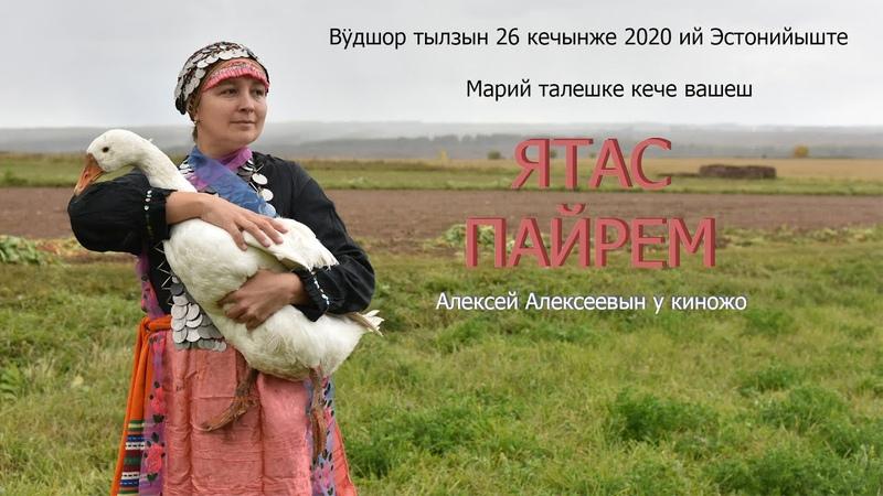 ЯТАС ПАЙРЕМ Трейлер