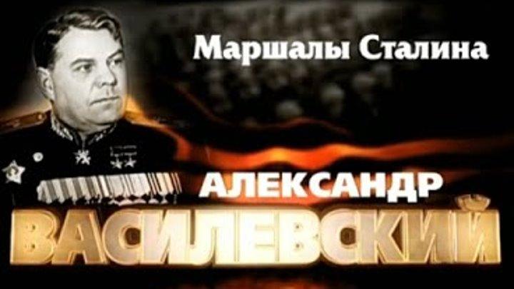 Маршалы Сталина Александр Василевский Документальный Фильм