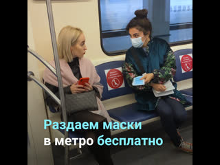 Как люди реагируют на то, что им дают маску