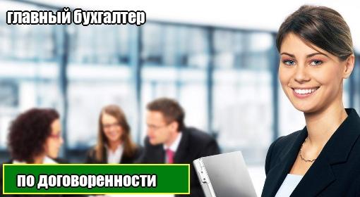 вакансия бухгалтер оренбург